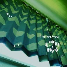 シングル「Heinetsu」