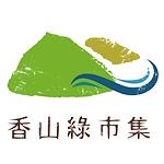 香山綠市集.png