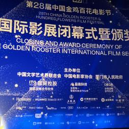 28th Golden Rooster & Hundred Flowers Film Festival_05