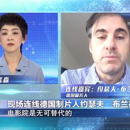 CCTV6 Movie Talk Interview_20200423_09.p