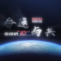CCTV6 Movie Talk Interview_20200423_01.p