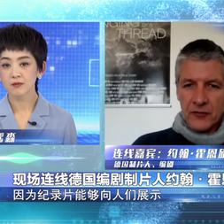 CCTV6 Movie Talk Interview_20200423_07.p