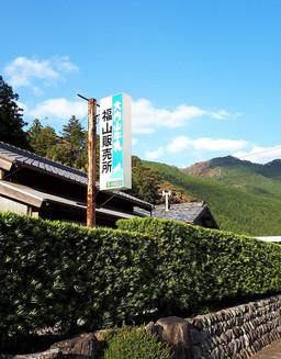 福山牛乳店
