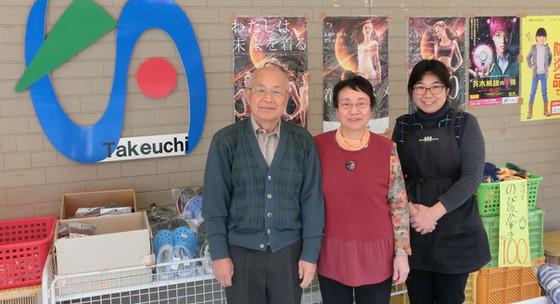 タケウチ商店