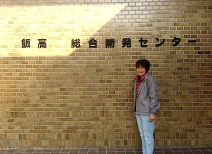 飯高総合開発センター