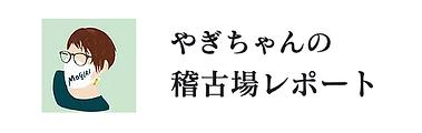 やぎちゃんレポートバナー2.png
