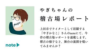 やぎちゃんレポートバナー1.png