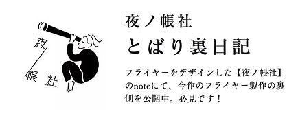 夜ノ帳社バナー.png