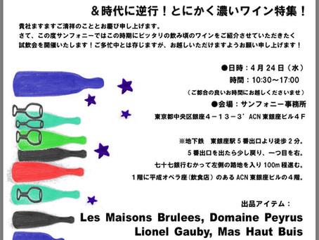 4月の東京事務所試飲会のご案内です
