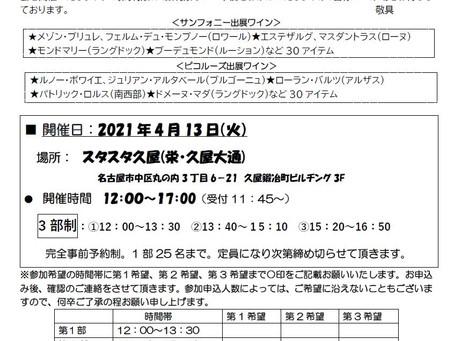 サンフォニー&ピコルーズ合同試飲会開催@名古屋