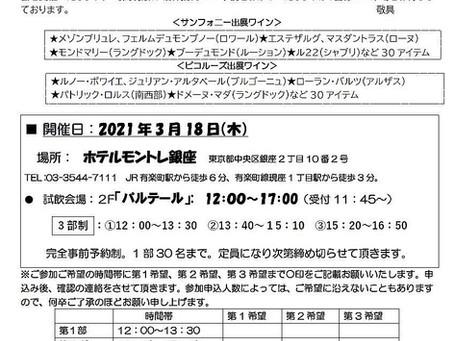 サンフォニー&ピコルーズ合同試飲会開催!