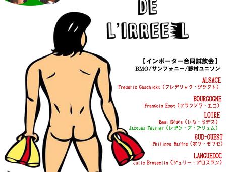 レ・ヴィニュロン・ド・リレール名古屋を開催いたします。