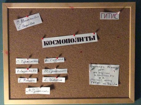 Главное событие недели в ГИТИСе — премьера Мастерской Леонида Хейфеца «Космополиты»