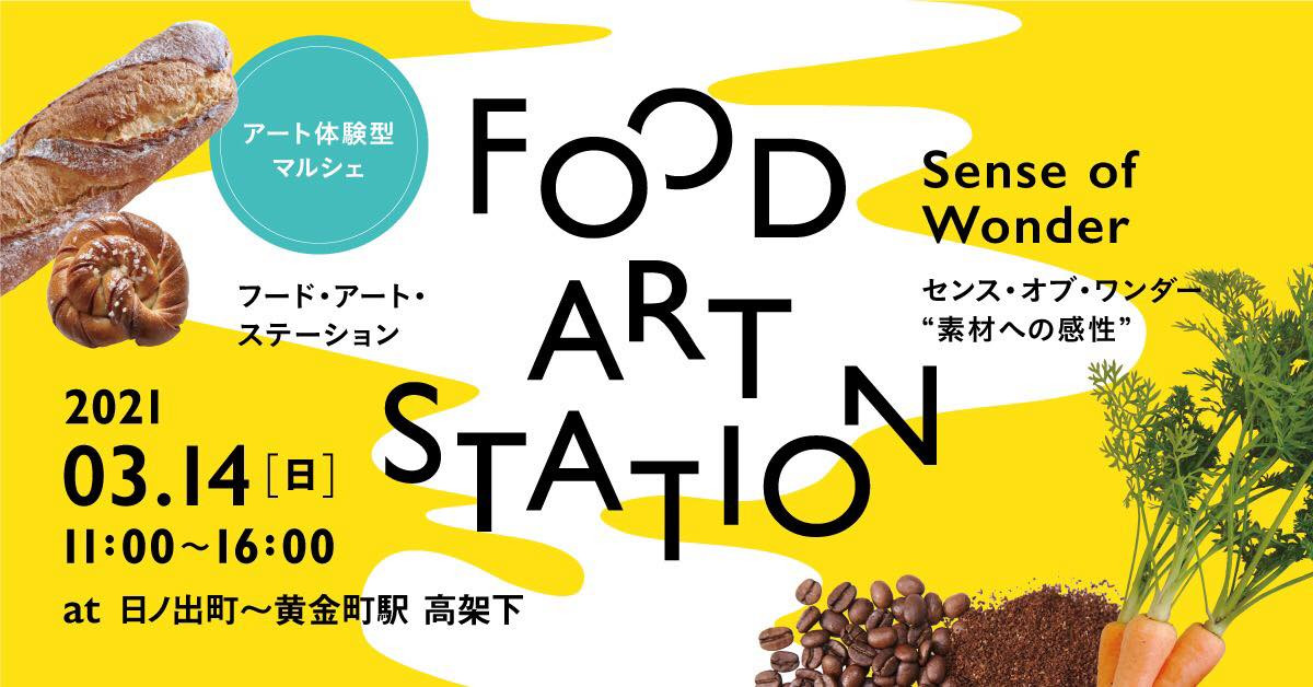 FOODARTSTATION
