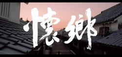 懐郷 ~Unchanged Town Imai Cho~