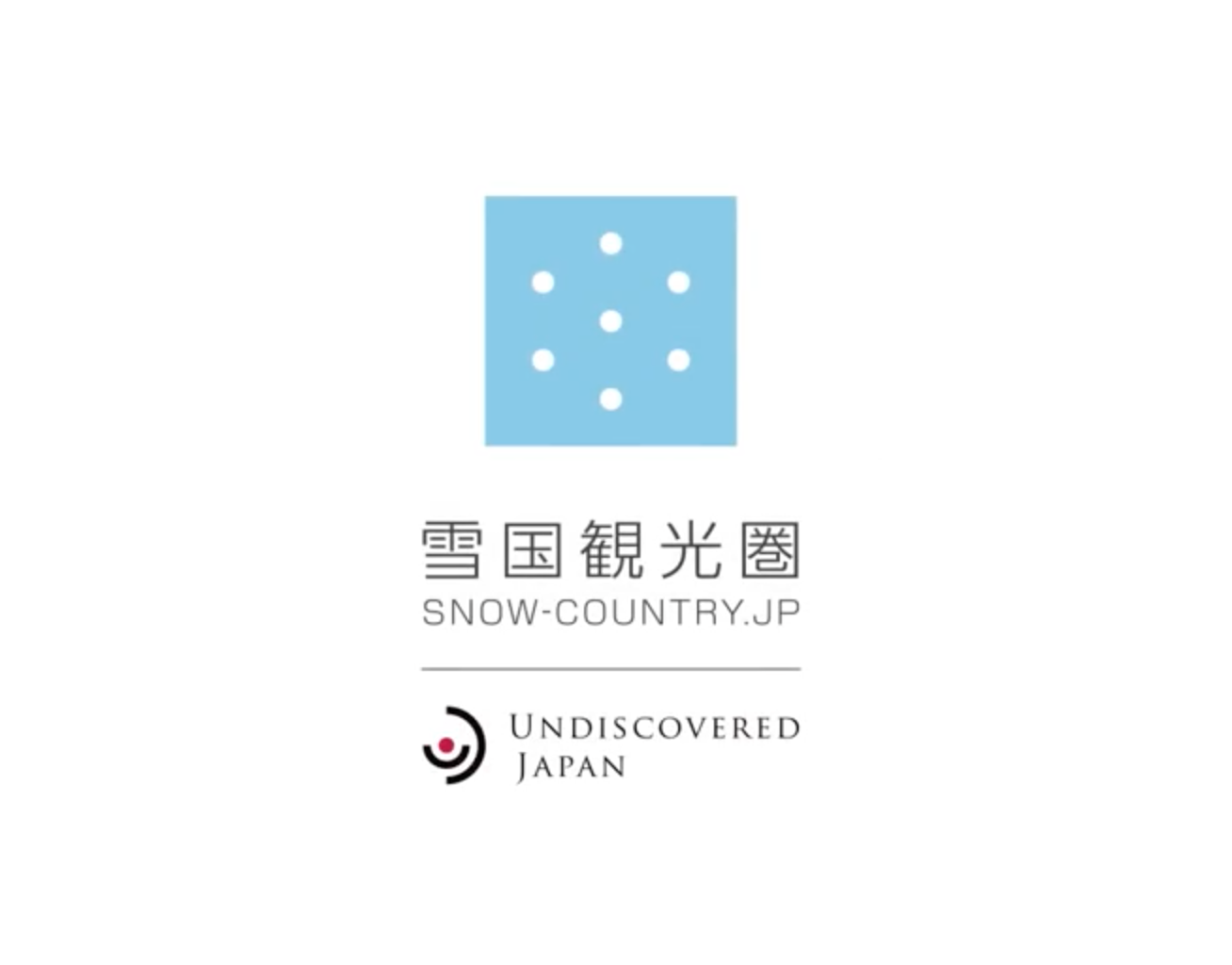 雪国観光圏