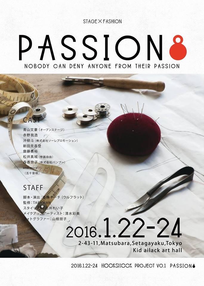 舞台 PASSION8