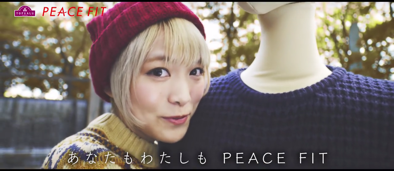 〜AEON・TOP VALU PEACE FIT CM〜