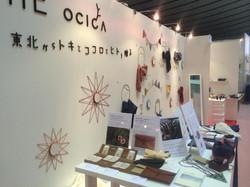 iie-exhibition