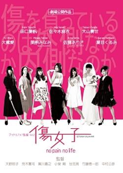 アイドル7×7監督「傷女子」