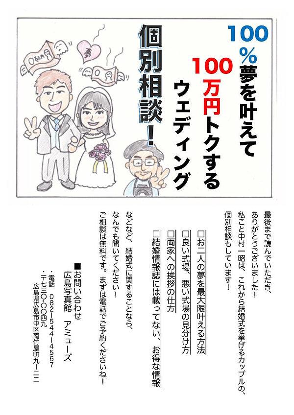 アミューズ中村社長_漫画2_ページ_09-1200.jpg