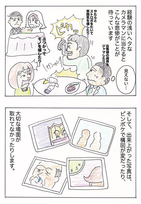 ブライダル漫画第4弾-3-640.jpg