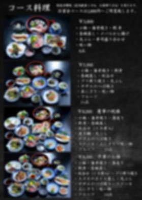 メニュー011-1200.jpg