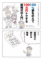 アミューズ中村社長_漫画2_ページ_04-1200.jpg