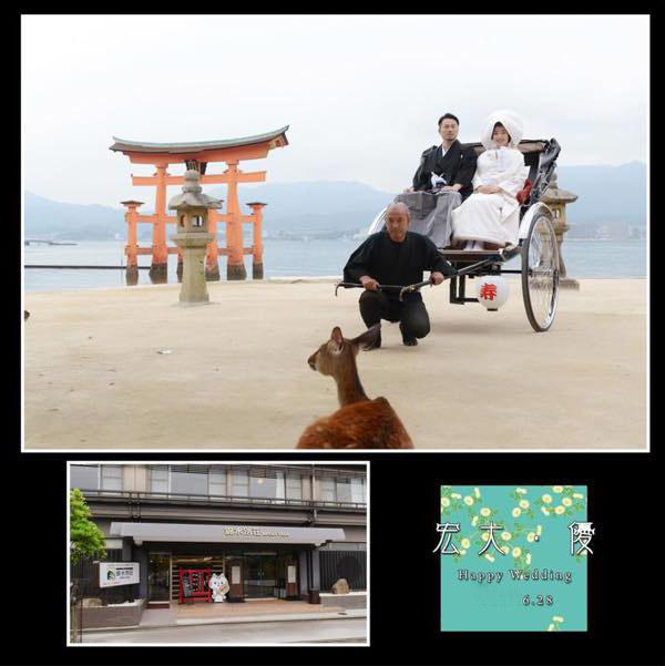 厳島神社挙式(宮島)-披露宴(錦水別荘)