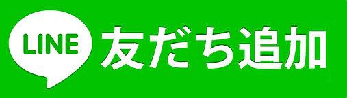 LINE友だち.jpg
