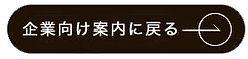 企業向け案内に戻る 黒ボタン.jpg