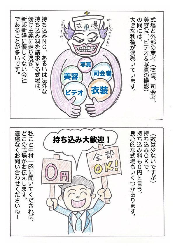 アミューズ中村社長_漫画2_ページ_08-1200.jpg