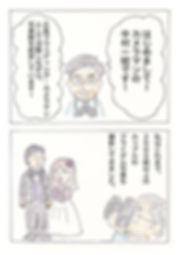 アミューズ中村社長_漫画2_ページ_01-1200.jpg