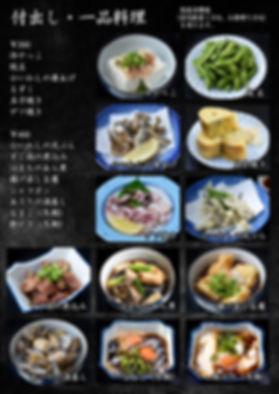 メニュー008-1200.jpg