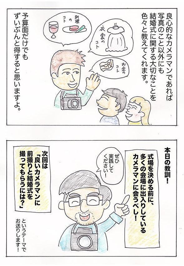 ブライダル漫画第3弾-4-640.jpg