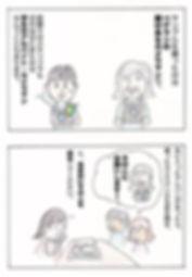ブライダル漫画第4弾-2-640.jpg