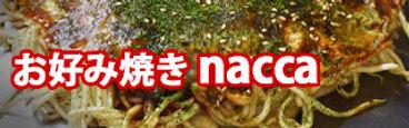 naccaバナー320*100.jpg