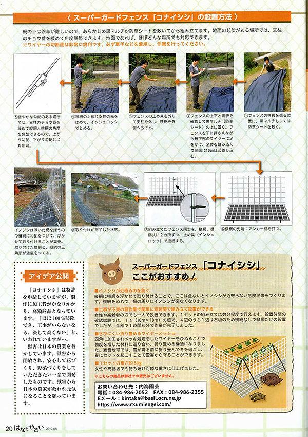 タキイはなとやさい表紙-P.20-2-640.jpg