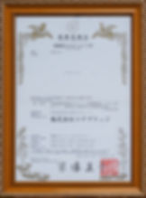 商標登録コアセーフティー.jpg