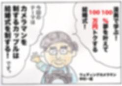 ブライダル漫画第3弾-1-640.jpg