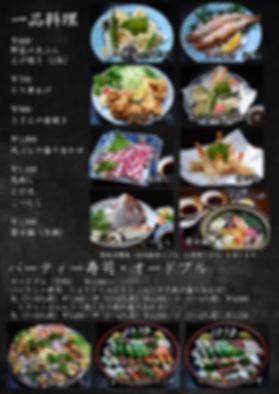 メニュー010-1200.jpg