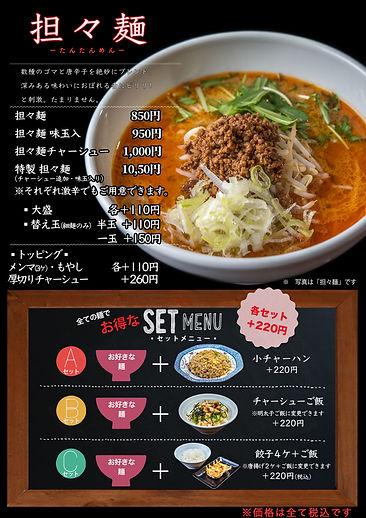 2担々麺08-税込ラスR.jpeg