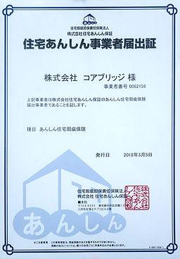 住宅あんしん事業.jpg