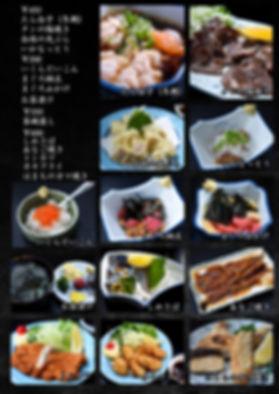 メニュー009-1200.jpg