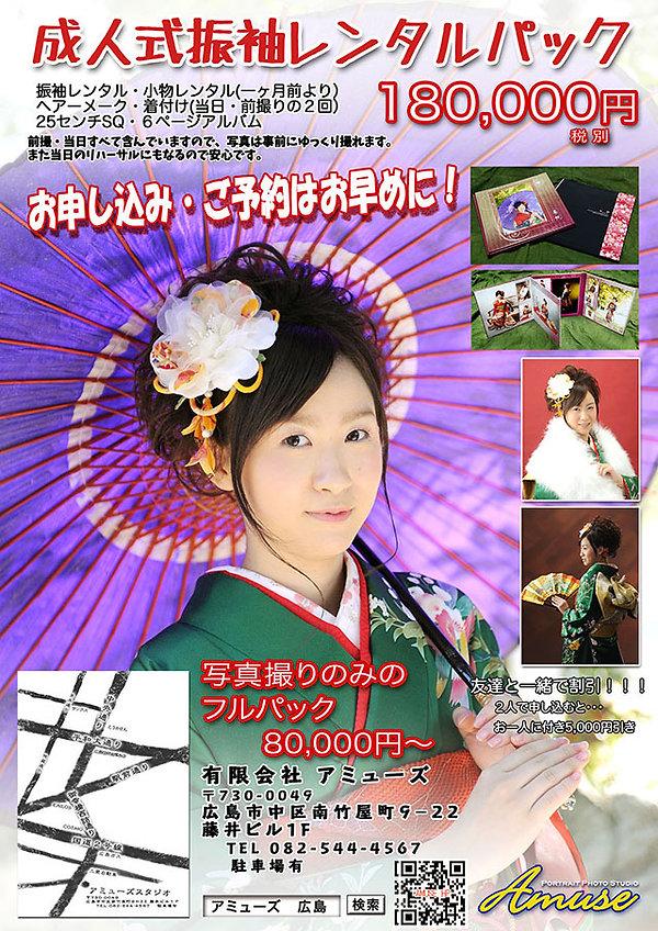 成人式レンタルパック-900.jpg