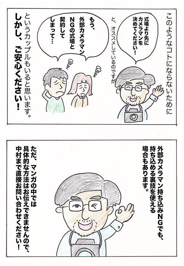 ブライダル漫画第4弾-4-640.jpg