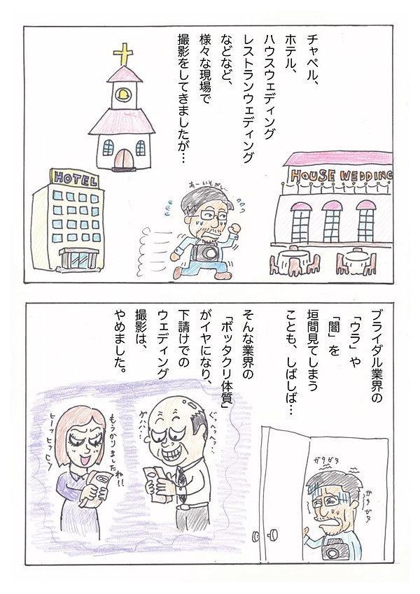 アミューズ中村社長_漫画2_ページ_02-1200.jpg