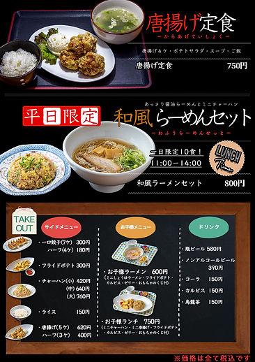 2定食セット-税込ラス11R.jpeg