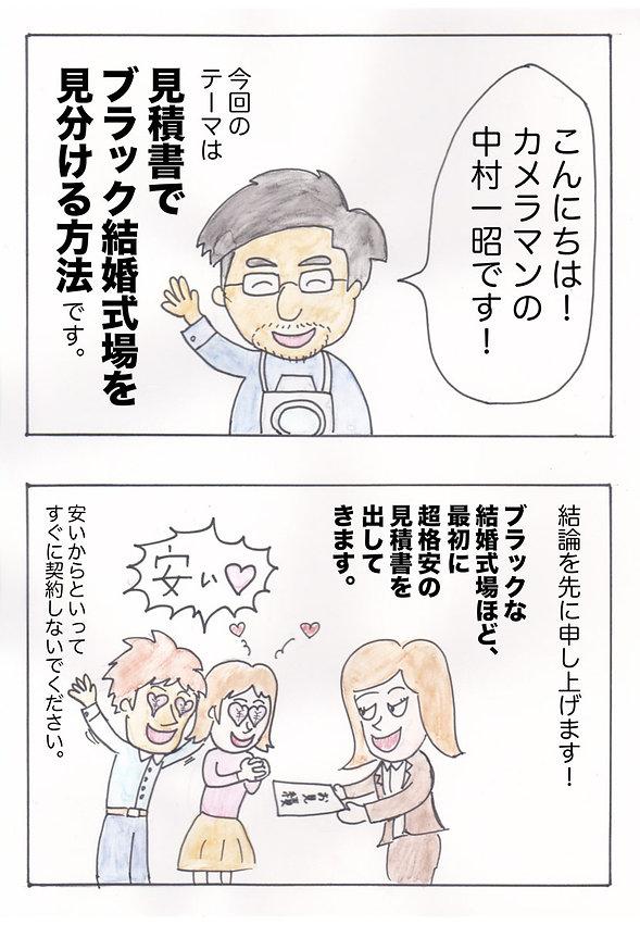 ブライダル漫画第二弾-1-sample.jpg