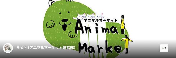 アニマルマーケット-クービック.jpg